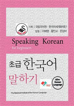 دانلود کتاب Speaking Korean for beginners (مکالمهی کرهای برای مبتدیان)