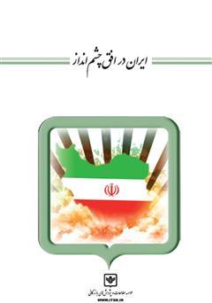 دانلود کتاب ایران در افق چشم انداز