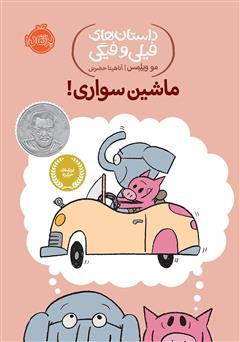 دانلود کتاب داستانهای فیلی و فیگی 15: ماشین سواری!