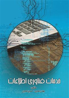 دانلود کتاب خدمات فناوری اطلاعات