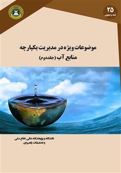 دانلود کتاب موضوعات ویژه در مدیریت یکپارچه منابع آب (جلد دوم)