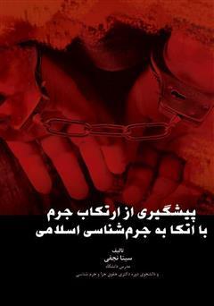 دانلود کتاب پیشگیری از ارتکاب جرم با اتکا به جرم شناسی اسلامی
