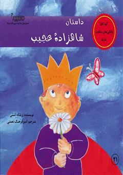 دانلود کتاب داستان شاهزاده عجیب