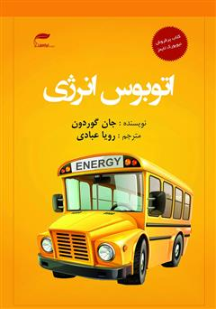 دانلود کتاب اتوبوس انرژی: ده قانون برای افزایش انرژی مثبت