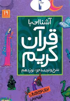 دانلود کتاب شرح و ترجمه جزء نوزدهم - آشنایی با قرآن کریم برای نوجوانان