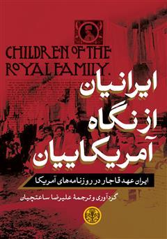 دانلود کتاب ایرانیان از نگاه آمریکاییان: ایران عهد قاجار در روزنامههای آمریکا از 1848 تا 1926