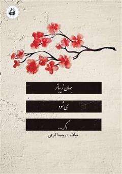 دانلود کتاب جهان زیباتر میشود اگر...