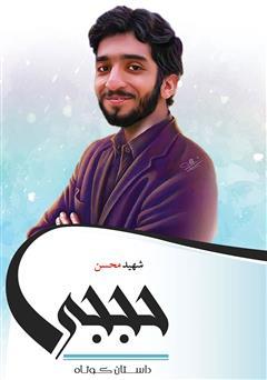دانلود کتاب شهید محسن حججی