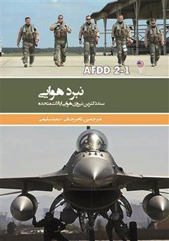 دانلود کتاب نبرد هوایی
