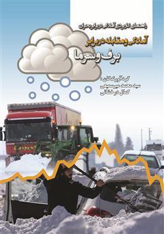 دانلود کتاب آمادگی و مقابله در برابر برف و سرما