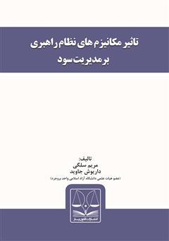 دانلود کتاب تاثیر مکانیزمهای نظام راهبری بر مدیریت سود