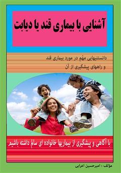 دانلود کتاب آشنایی با بیماری قند یا دیابت