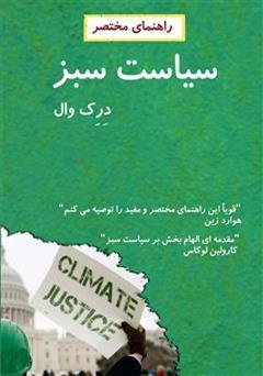دانلود کتاب راهنمای مختصر سیاست سبز