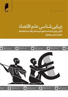 دانلود کتاب زیباییشناسی علم اقتصاد