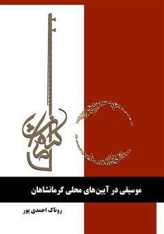 دانلود کتاب موسیقی در آئینهای محلی کرمانشاهان