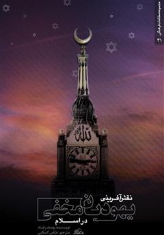 دانلود کتاب نقشآفرینی یهودیان مخفی در دین اسلام