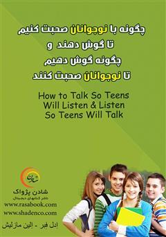 دانلود کتاب چگونه با نوجوانان صحبت کنیم تا گوش دهند و چگونه گوش دهیم تا نوجوانان صحبت کنند