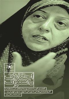 دانلود کتاب اختلاف و اشتراک