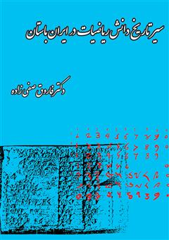 دانلود کتاب سیر تاریخ دانش ریاضیات در ایران باستان
