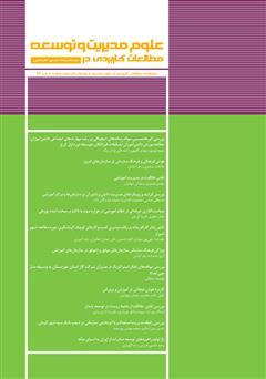 دانلود دو ماهنامه مطالعات کاربردی در علوم مدیریت و توسعه - شماره 10