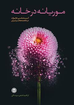 دانلود کتاب موریانه در خانه: آسیبشناسی خانواده در جامعه معاصر ایران