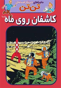 دانلود کتاب تن تن: کاشفان روی ماه