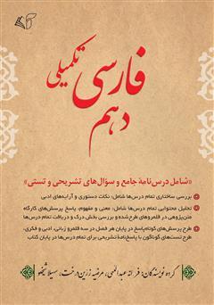 دانلود کتاب فارسی تکمیلی دهم: شامل درسنامه جامع و سوالهای تشریحی و تستی