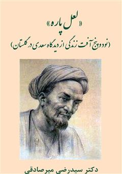 دانلود کتاب لعل پاره: نود و پنج آفت زندگی از دیدگاه سعدی در گلستان