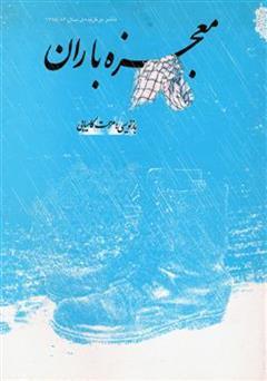 دانلود کتاب معجزه باران
