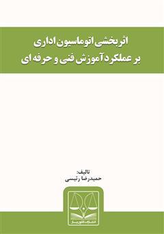 دانلود کتاب اثربخشی اتوماسیون اداری بر عملکرد آموزش فنی و حرفهای