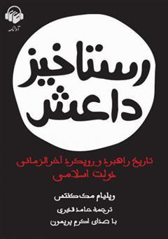 دانلود کتاب صوتی رستاخیز داعش: تاریخ، راهبرد و رویکرد آخرالزمانی دولت اسلامی