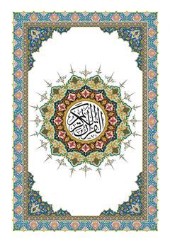 دانلود کتاب صوتی قرآن کریم با ترجمه فارسی
