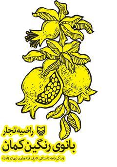 بانوی رنگین کمان: زندگینامه داستانی اشرف قندهاری (بهار زاده)