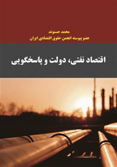دانلود کتاب اقتصاد نفتی، دولت و پاسخگویی