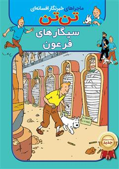 دانلود کتاب تن تن: سیگارهای فرعون