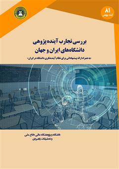 دانلود کتاب بررسی تجارب آینده پژوهی دانشگاههای ایران و جهان