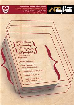 دانلود فصلنامه تحلیلی پژوهشی کتاب مهر - شماره سوم و چهارم