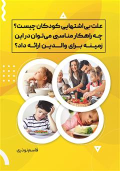 دانلود کتاب علت بیاشتهایی کودکان چیست؟ چه راهکار مناسبی میتوان در این زمینه برای والدین ارائه داد؟