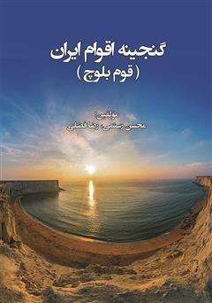 دانلود کتاب گنجینه اقوام ایران: قوم بلوچ