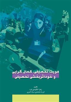 دانلود کتاب هویت تحصیلی، کمال گرایی و خود اثربخشی تحصیلی