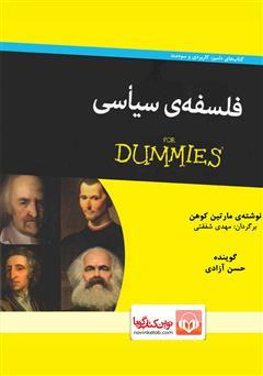دانلود کتاب صوتی فلسفهی سیاسی