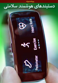 دستبندهای هوشمند سلامتی (پرونده ویژه)