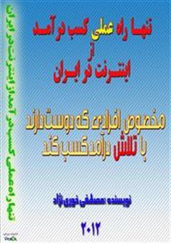 دانلود کتاب تنها راه عملی کسب درآمد از اینترنت در ایران