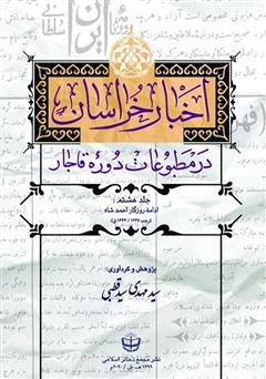 دانلود کتاب اخبار خراسان در مطبوعات دوره قاجار - جلد هشتم