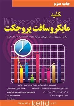 دانلود کتاب کلید Microsoft Project