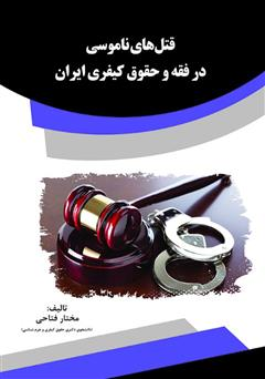 دانلود کتاب قتلهای ناموسی در فقه و حقوق کیفری ایران