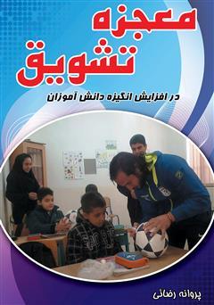 دانلود کتاب معجزه تشویق در افزایش انگیزه تحصیلی دانش آموزان