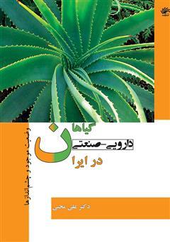 دانلود کتاب گیاهان دارویی - صنعتی در ایران