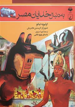 دانلود کتاب صوتی به دنبال خدایان مصر
