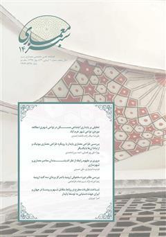 دانلود فصلنامه علمی - تخصصی معماری سبز - شماره 14 - جلد دوم
